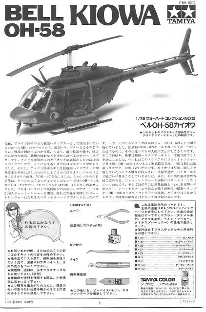 Bell 206 - foto