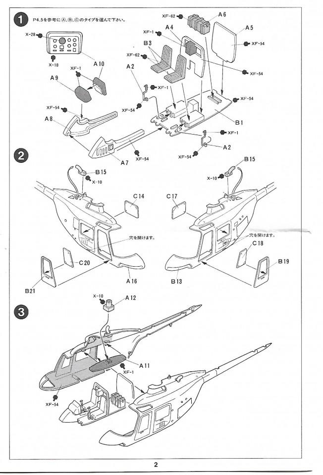 Bell 206 - foto povečava