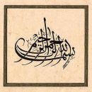 Kaligrafija: