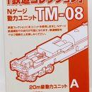 Tomytec tm-08