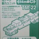 Tomytec tm-22