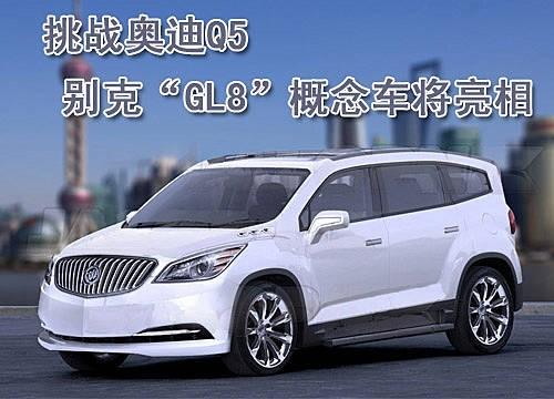 2011 Buick Gl8 China Car Forums